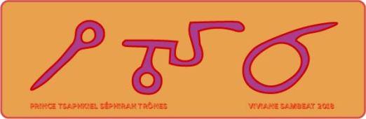sceau PRINCE TSAPHKIEL TRONES