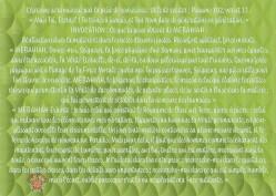 55 MEBAHIAH Invocation Exhortation